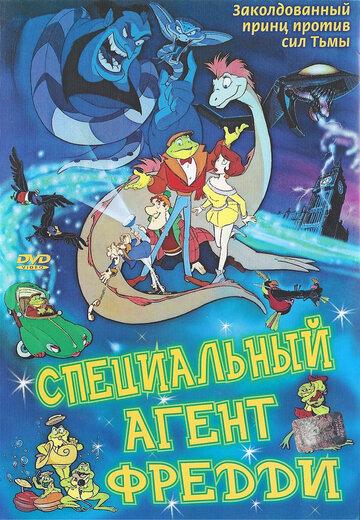 Специальный агент Фредди (1992) полный фильм