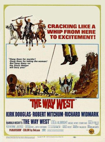 Путь на Запад 1967