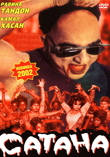 Сатана (2001)