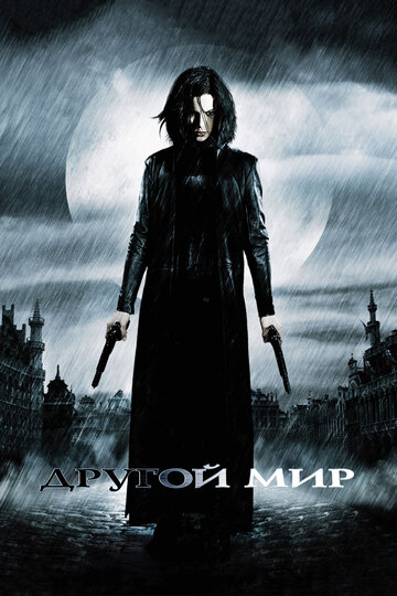 Другой мир (Underworld) 2003