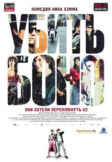 Убить Боно (2010)