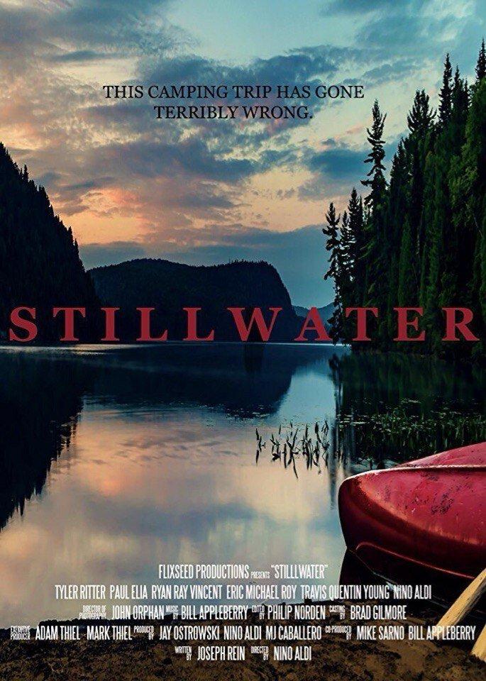 Тихие воды