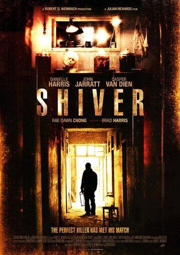 ����� (Shiver)