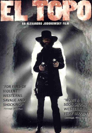 Крот (1970) полный фильм онлайн
