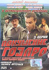 Покушение на ГОЭЛРО (1986) полный фильм