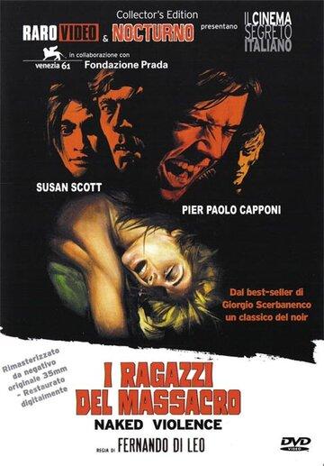 Кровавые мальчики (1969)