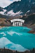 Хранители Алтая (Khraniteli Altaya)
