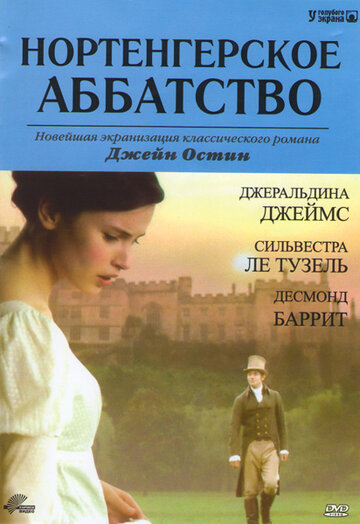 ������������� ��������� (Northanger Abbey)