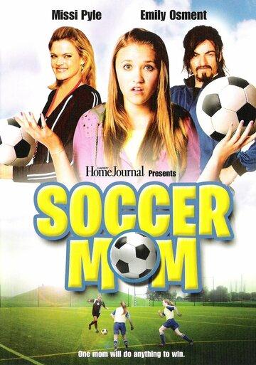 Футбольная Мама 2008