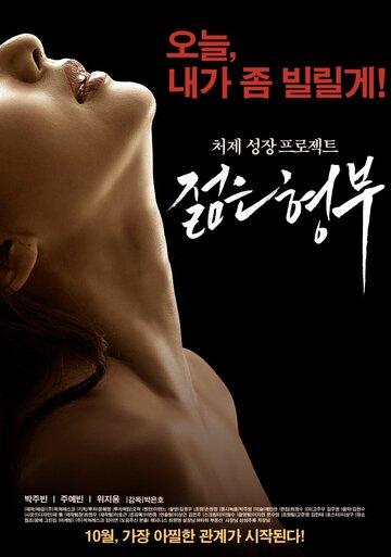 Муж старшей сестры (Jeolmeun hyeongbu)