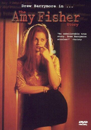 История Эми Фишер (1993)