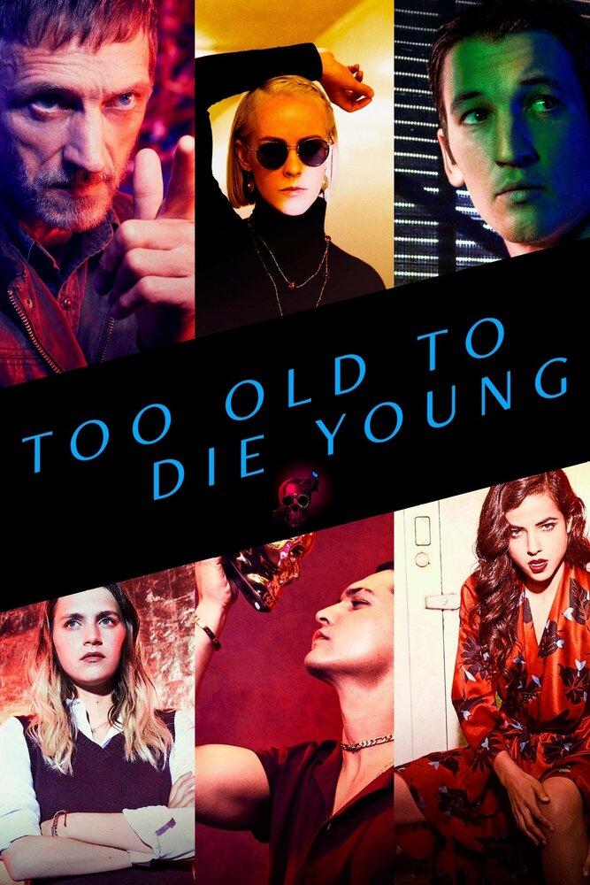Слишком стар, чтобы умереть молодым (1 сезон)