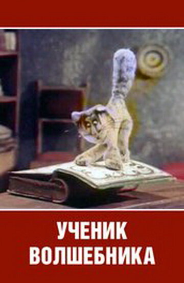 Ученик волшебника (1983)