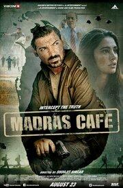 Кафе 'Мадрас' (2013)