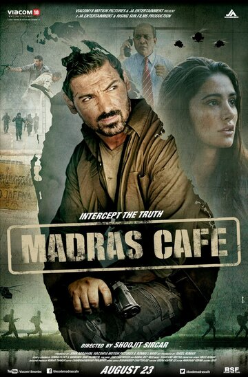 Кафе 'Мадрас' (Madras Cafe)