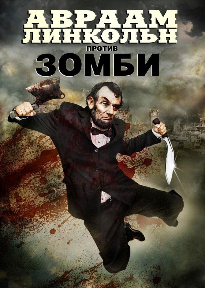 Авраам Линкольн против зомби (видео) (2012)