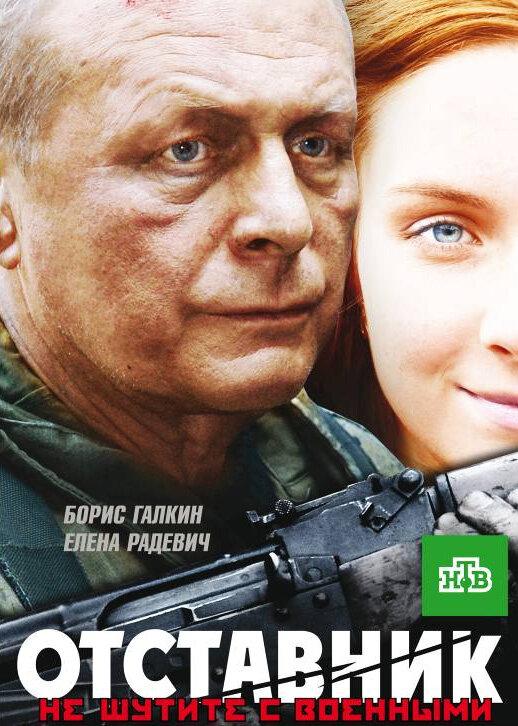 Отставник (2009)