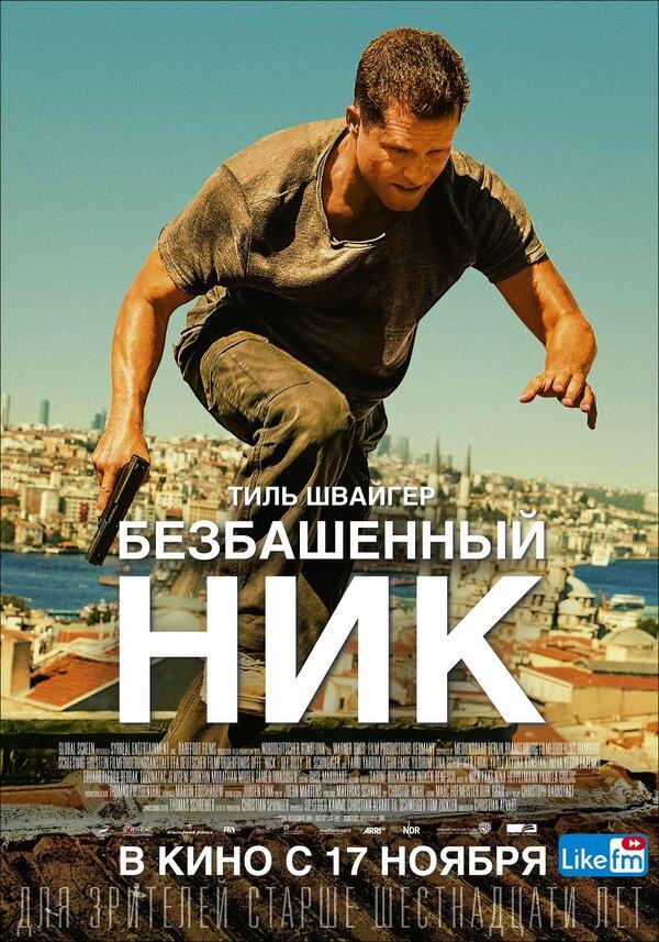 Отзывы к фильму – Безбашенный Ник (2016)