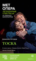 Тоска (Puccini: Tosca)