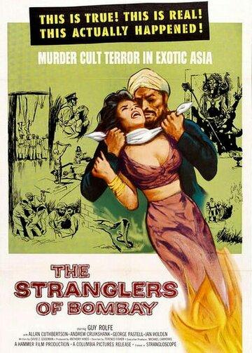 Душители из Бомбея (1959)