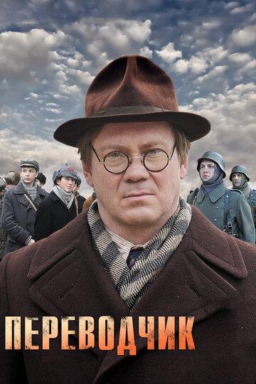 Постер к фильму Переводчик (2013)