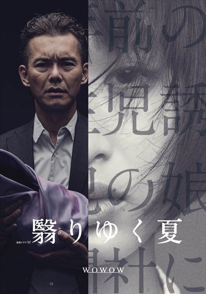 933382 - Омрачённое лето (2015, Япония): актеры