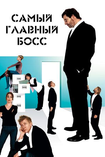 Самый главный босс 2006