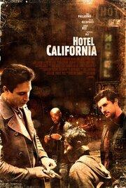 Смотреть онлайн Отель Калифорния