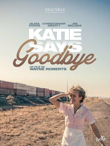 Кэти уезжает 2016   МоеКино