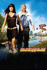 Выходные! (2009)