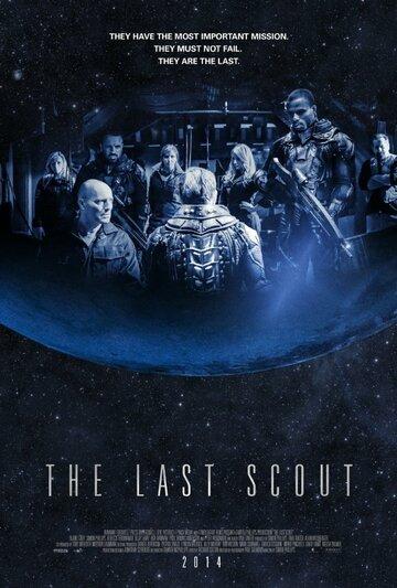 Последний скаут (The Last Scout) 2017