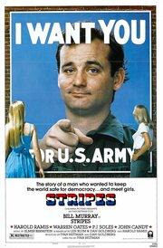 Добровольцы поневоле (1981)