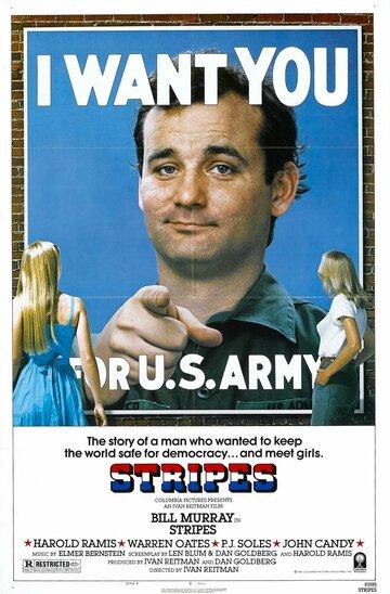 Добровольцы поневоле (1981) полный фильм онлайн