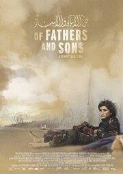 Об отцах и сыновьях (2017)