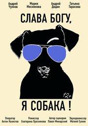 Слава Богу, я собака