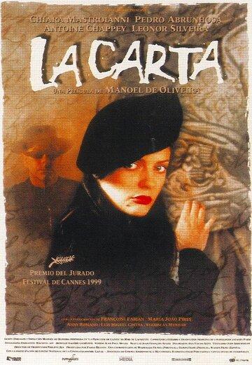 Письмо (1999)