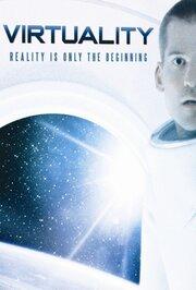 Виртуальность (2009)