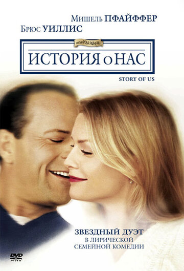 История о нас / The Story of Us (1999)