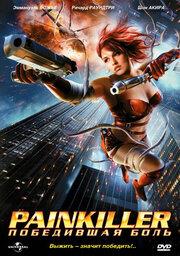 Смотреть онлайн Painkiller: Победившая боль