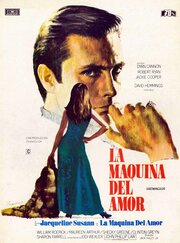 Машина любви (1971)