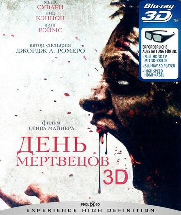 День мертвецов (2007)
