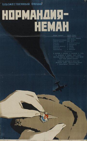 Нормандия – Неман (Normandie - Niémen)