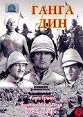 Постер к фильму Ганга Дин (1939)