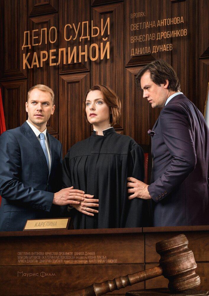 Дело судьи Карелиной (мини-сериал)