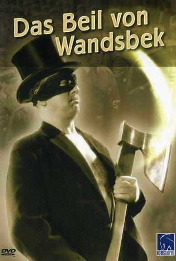 Вандсбекский топор (1951)