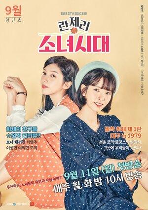 300x450 - Дорама: Поколение девчонок 1979 / 2017 / Корея Южная