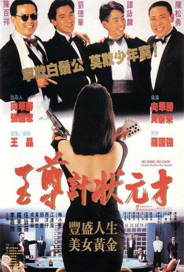 Кто рискует – побеждает (Zhi zun ji zhuang yuan cai)