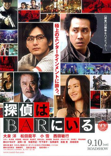 Детективы из бара (2011)