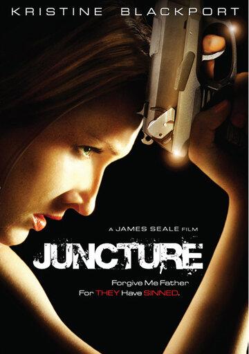 Соединение (2007)