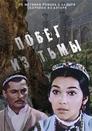 Побег из тьмы (1973) полный фильм